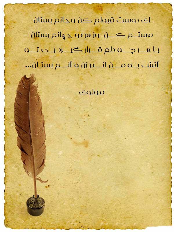 دانلود فونت فارسی بانو Bano Font