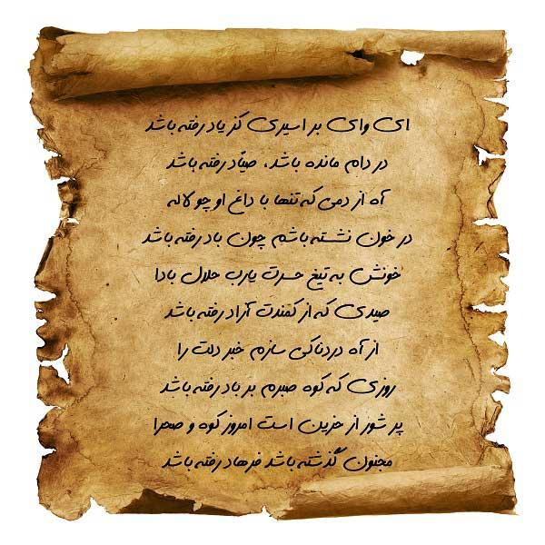 دانلود فونت فارسی دست نویس