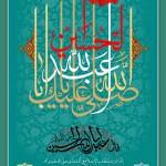 دانلود طرح لایه باز صلی الله علیک یا اباعبدالله الحسین