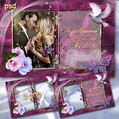 فریم عکس عاشقانه و ازدواج با فرمت PSD لایه باز و PNG با کیفیت بالا Love Photoframes