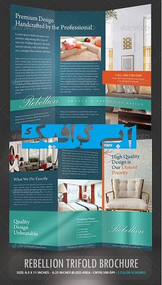 دانلود فایل آماده و لایه باز بروشور 3 لت زیبا برای صنایع دستی GraphicRiver - Rebellion Trifold Brochure - PSD Template