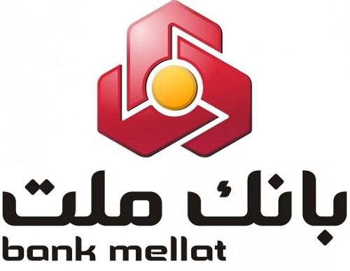 دانلود وکتور لوگوی بانک ملت vector logo Bank Mellat