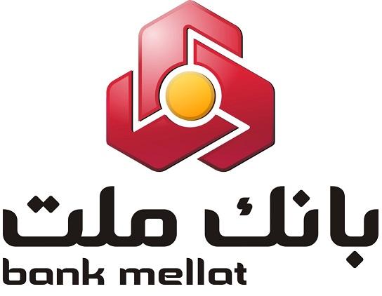 http://www.abipic.com/wp-content/uploads/2011/11/bank_mellat.jpg