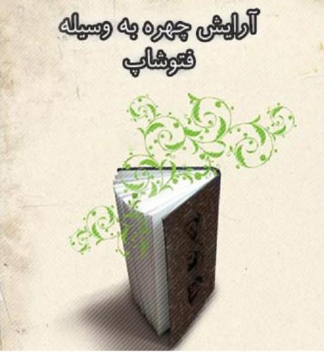 دانلود کتاب فارسی آموزش روتوش عکس در فتوشاپ