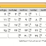 دانلود تقویم سال 1391 فارسی بصورت PSD لایه باز