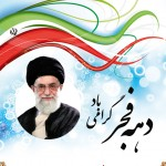 دانلود عکس و پوسترهای مربوط به دهه فجر و 22 بهمن
