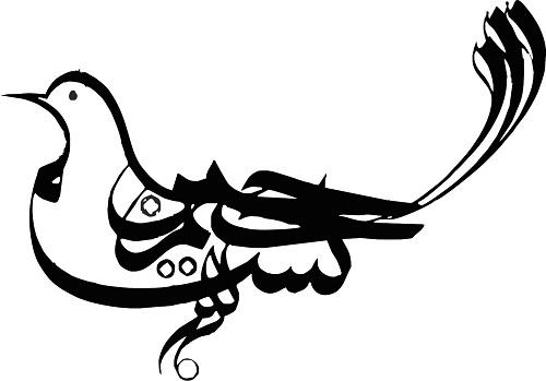 دانلود مجموعه تصاویر و عکس های بسم الله