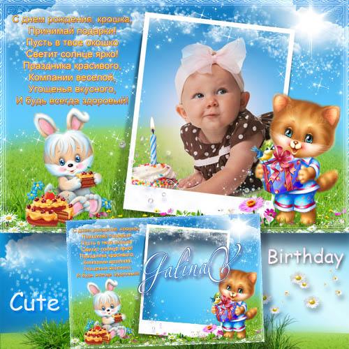 دانلود قاب عکس تولد کودکانه Kid's Frame Happy Birthday
