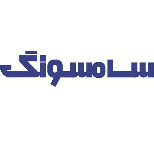 دانلود لوگوی فارسی سامسونگ Samsung Farsi Logo