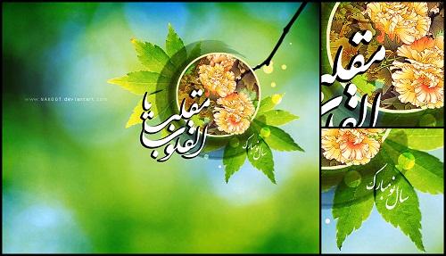 دانلود مجوعه تصاویر و پوستر های با موضوع سال نو و عید نوروز