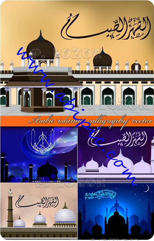 دانلود 5 تصویر وکتور خوشنویسی اسلامی islamic calligraphy vector