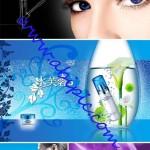 دانلود طرح لایه باز PSD تبلیغاتی عطر و ریمل Mascara and perfume