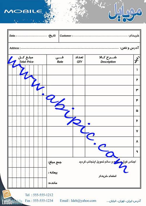 دانلود طرح لایه باز فاکتور فروش فارسی