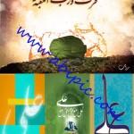 دانلود پوستر و بکگراند های با موضوع امام علی