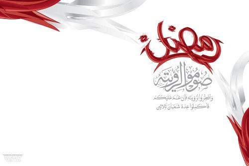 دانلود پوستر لایه باز زیبا مخصوص ماه رمضان