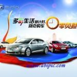 دانلود طرح لایه باز برای تبلیغ ماشین Sources New model cars