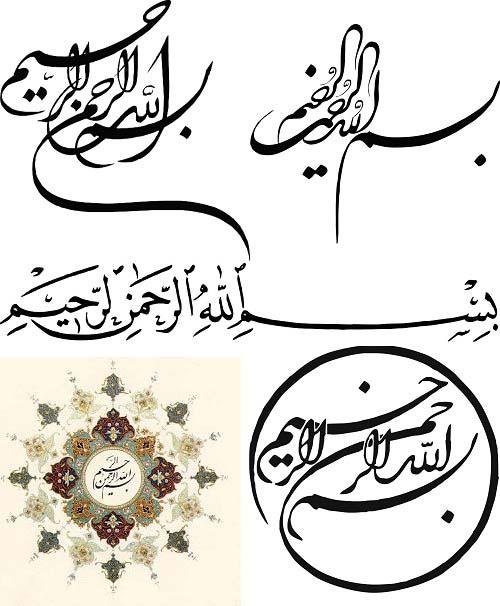 دانلود مجموعه بیش از 330 عکس بسم الله