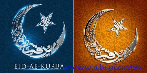 دانلود  2 طرح وکتور با موضوع عید قربان