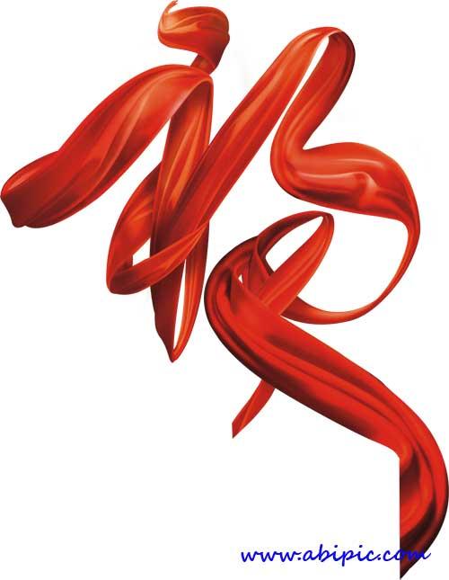 دانلود طرح لایه باز روبان قرمز The Red Ribbon elegant word blessing
