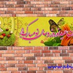 دانلود طرح بنر عید نوروز با کیفیت بالا