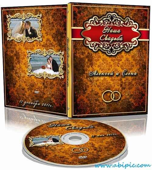 دانلود طرح لایه باز پوشش دی وی دی Cover DVD The best day