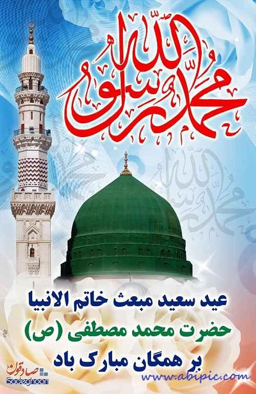 دانلود پوستر و طرح های گرافیکی به مناسبت عید مبعث