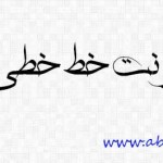 دانلود فونت فارسی خط خطی شماره 2 Persian Font Khat Khati