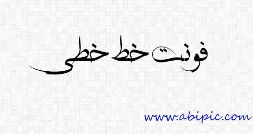 دانلود فونت فارسی خط خطی شماره 2 Persian Font Khat Khti