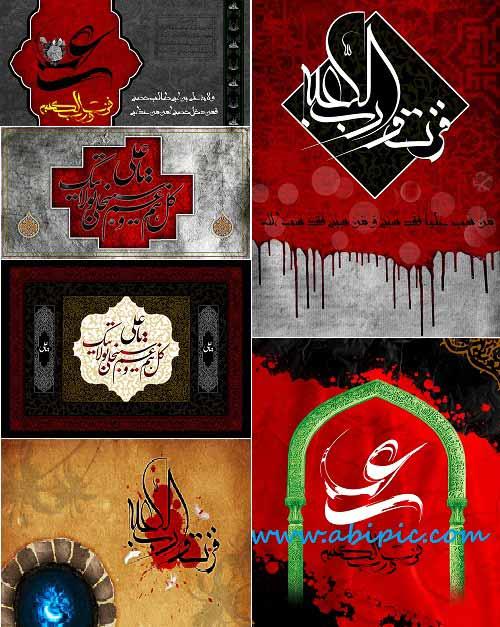 دانلود پوستر شهادت حضرت علی