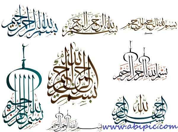 اموزش نقاشی فانتزی عاشقانه دانلود تصاویر وکتور بسم الله با طرح های زیبا و جدید | آبی ...