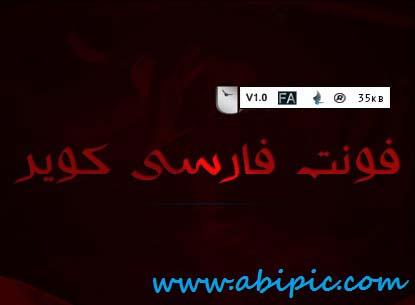 دانلود فونت فارسی کویر Kavir Font