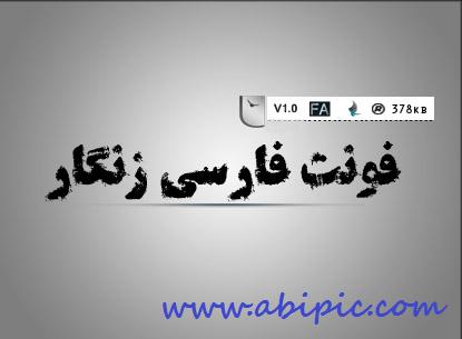 دانلود فونت فارسی بسیار زیبای زرنگار Zarnegar Font