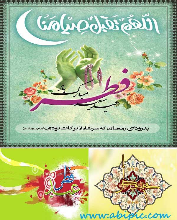 دانلود پوستر عید سعید فطر
