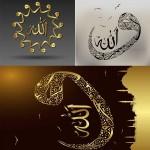 دانلود 3 طرح وکتور خوشنویسی نام مقدس الله Allah Calligraphy