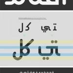 دانلود فونت فارسی و عربی اقلام Aqlaam Arabic & Farsi Font