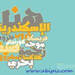دانلود فونت عربی پرحجم و ضخیم دوشه Dawshah Arabic Font
