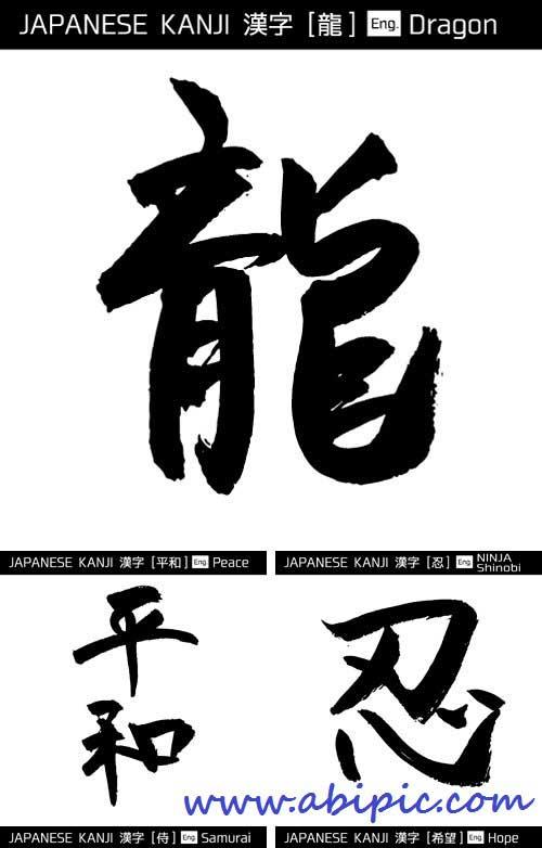 دانلود وکتور کارکترهای زبان ژاپنی Stock Vectors Japanese characters