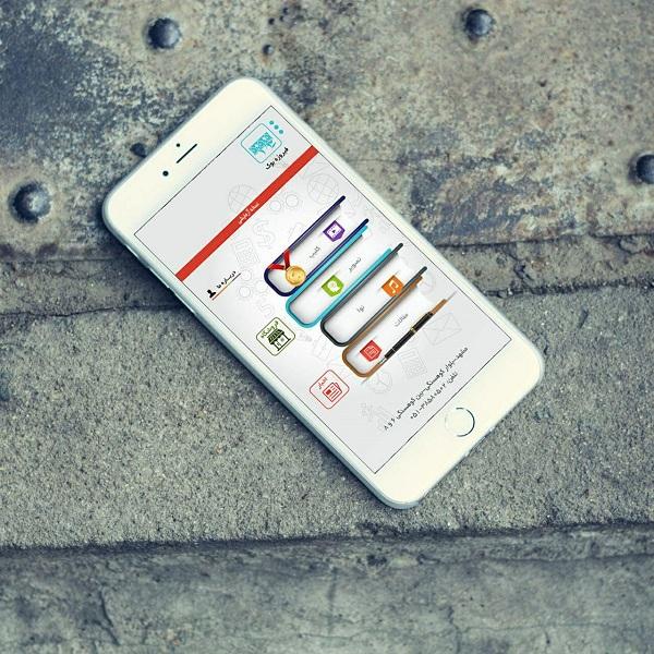 موبایل کاتالوگ