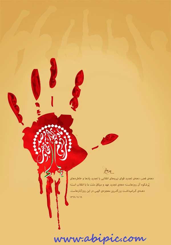 دانلود پوستر لایه باز 22 بهمن سری جدید