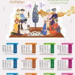 دانلود تقویم سال 1395 طرح لایه باز PSD