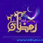 دانلود طرح لایه باز مخصوص ماه مبارک رمضان
