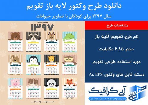 دانلود تقویم لایه باز 1397 برای کودکان