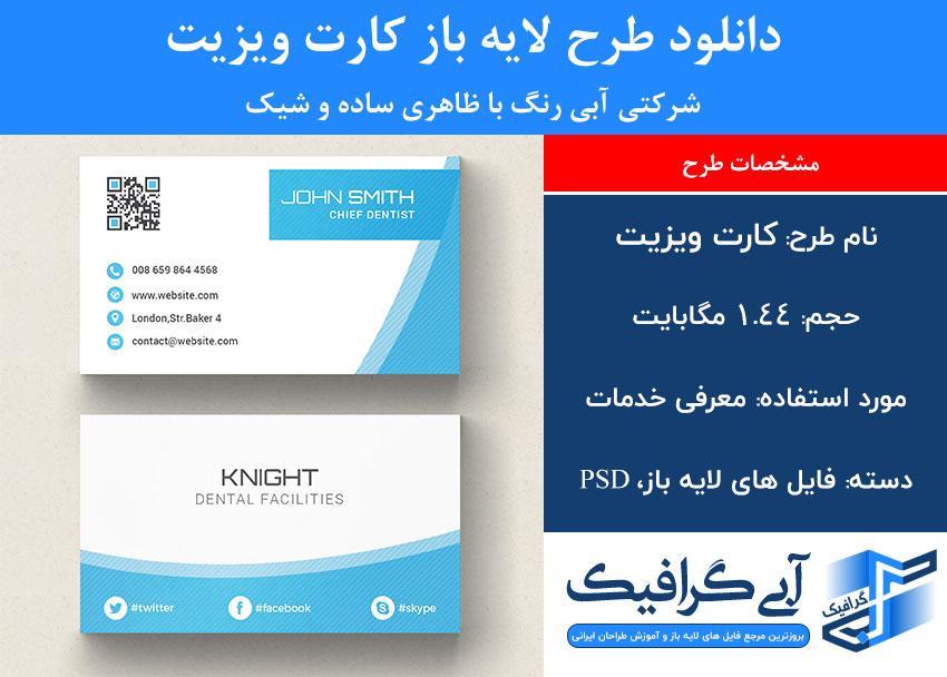 دانلود طرح لایه باز کارت ویزیت شرکتی آبی رنگ