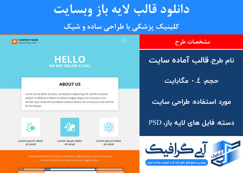 دانلود قالب لایه باز وبسایت کلینیک پزشکی با طراحی ساده و شیک