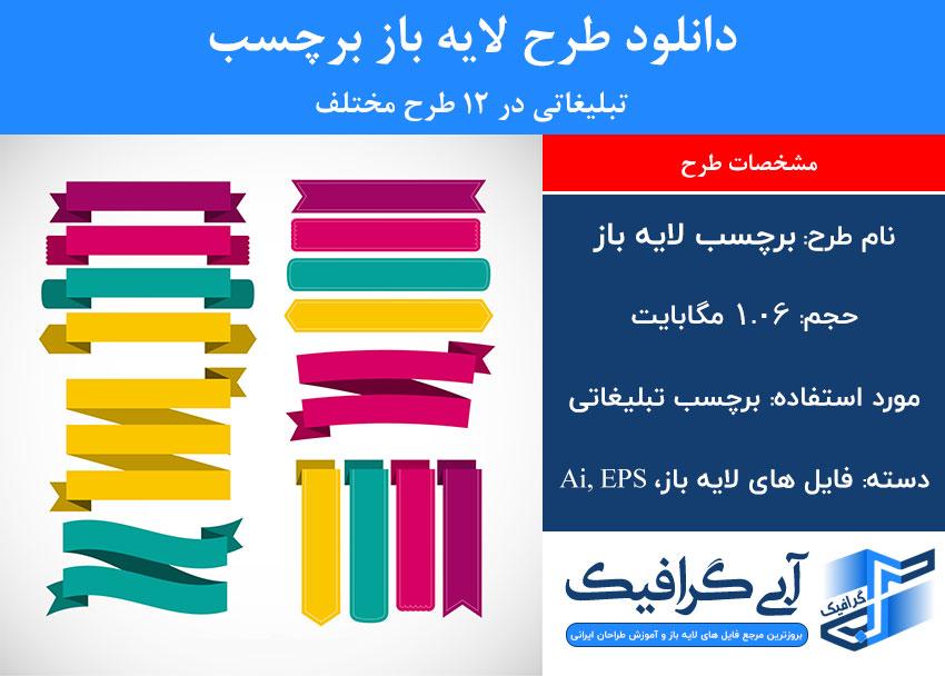 دانلود طرح لایه باز برچسب تبلیغاتی در 12 طرح مختلف