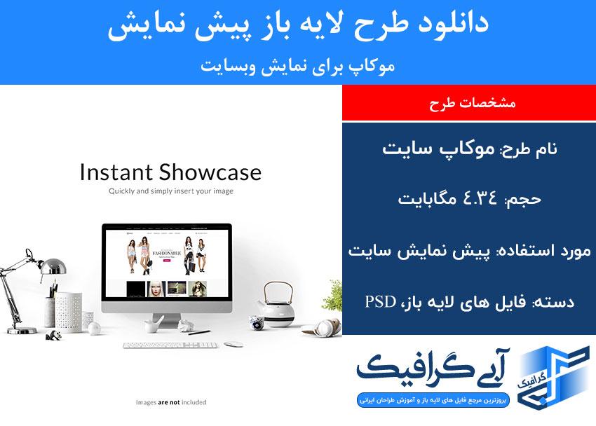 دانلود طرح لایه باز پیش نمایش موکاپ برای نمایش وبسایت