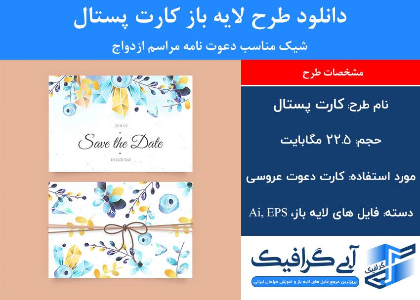 دانلود طرح لایه باز کارت پستال شیک مناسب دعوت نامه مراسم ازدواج