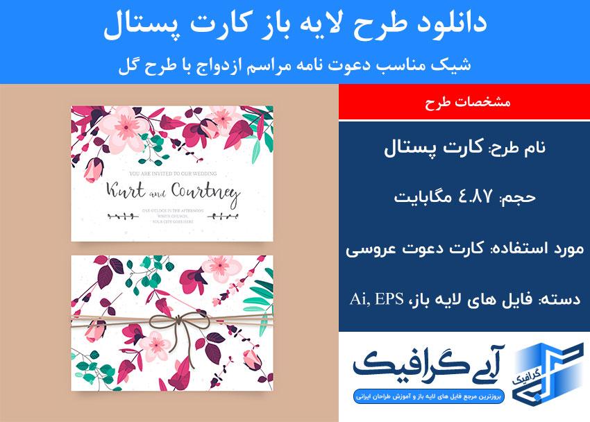 دانلود طرح لایه باز کارت پستال مراسم ازدواج با طرح گل