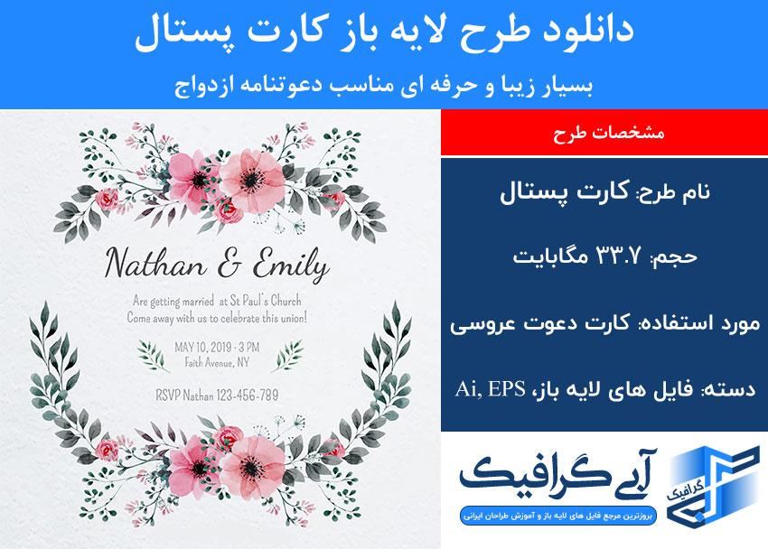 دانلود طرح لایه باز کارت پستال دعوت نامه مارسم عقد و عروسی شیک