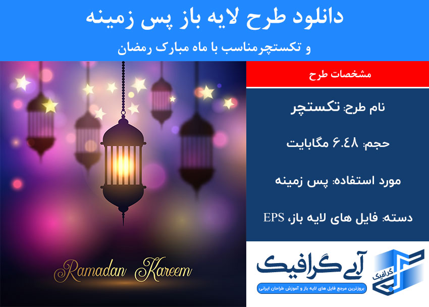 دانلود طرح لایه باز پس زمینه و تکستچرمناسب با ماه مبارک رمضان